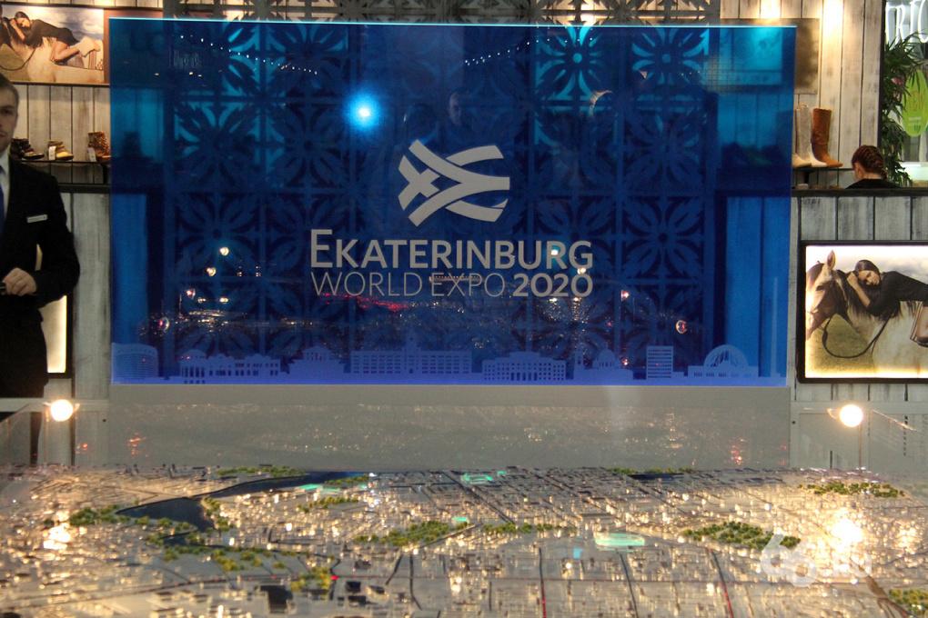 Судьба «Экспо-2020» в Екатеринбурге решится 27 ноября