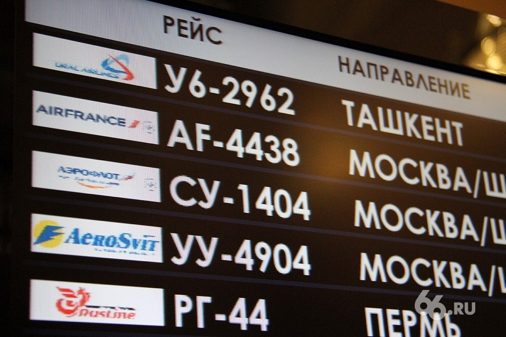 Туман задерживает вылет самолета Краснодар — Екатеринбург
