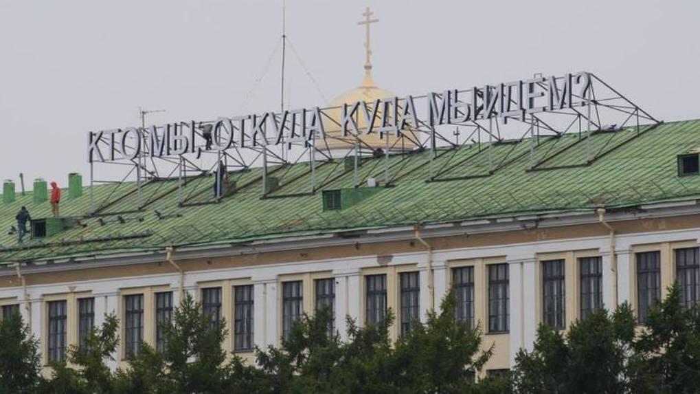 Вместо лозунга «Слава труду!» — философские вопросы: на улице Горького появился новый арт-объект