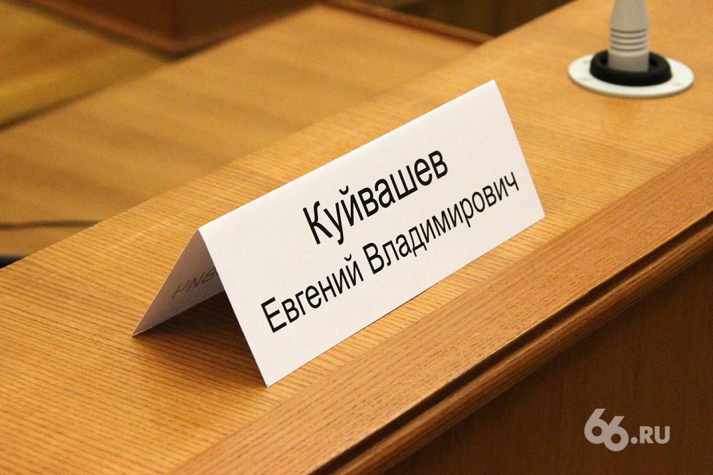 Обратная связь: Куйвашев спросил мнение свердловчан о своей статье