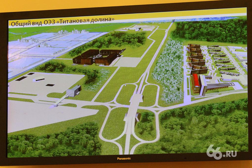 «Титановая долина» требует очередной миллиард из областного бюджета