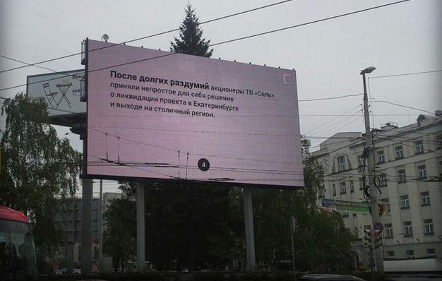 «Соль» уличили во лжи: владельцы экранов не хотят возвращать долг в 140 млн