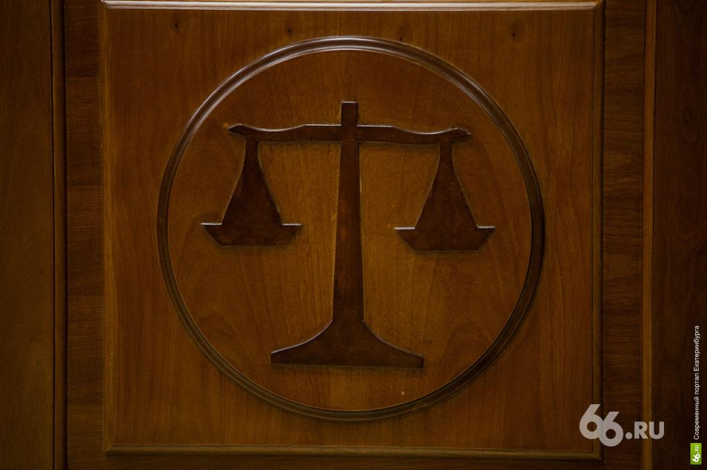 В Екатеринбурге двух зэков осудили за убийство дневального