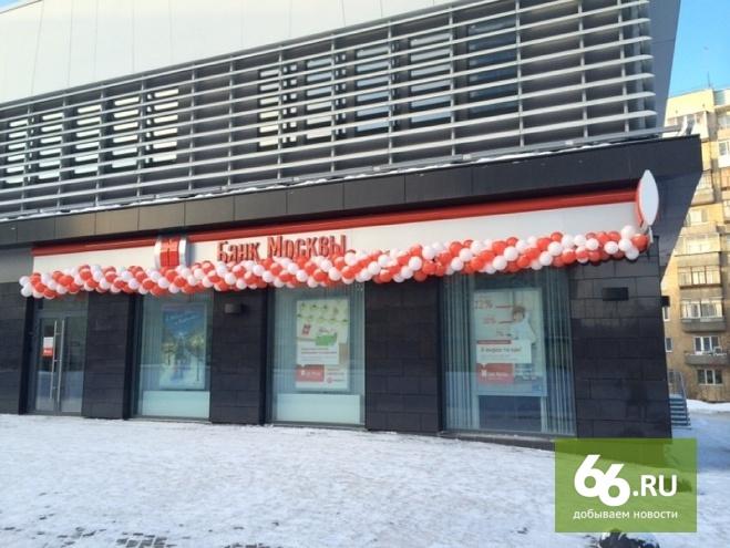 Через год «Банк Москвы» присоединится к ВТБ