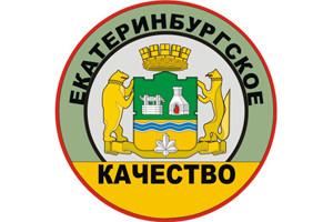 Десять предприятий отмечены знаком «Екатеринбургское качество»