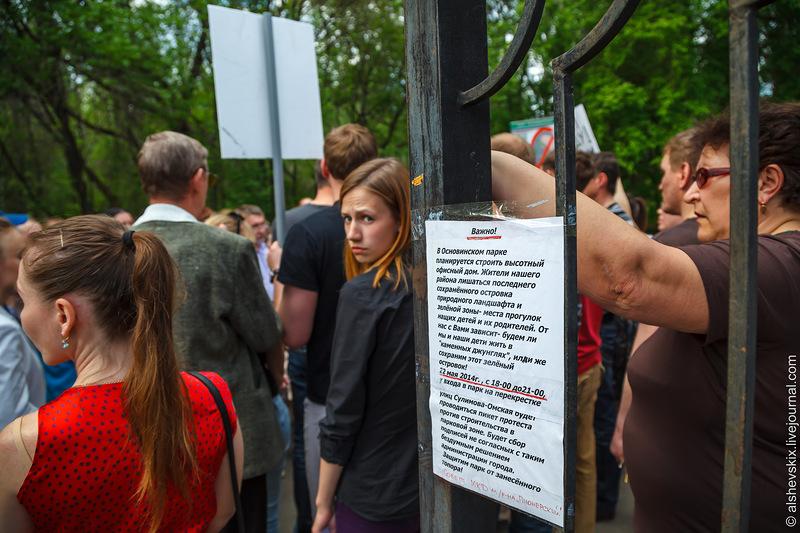 Жители Пионерки вышли на улицу спасать Основинский парк