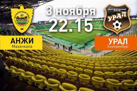 ФК «Урал» едет в Махачкалу за тремя очками