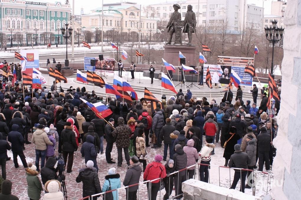Патриоты Екатеринбурга вышли на всероссийский митинг в годовщину Майдана