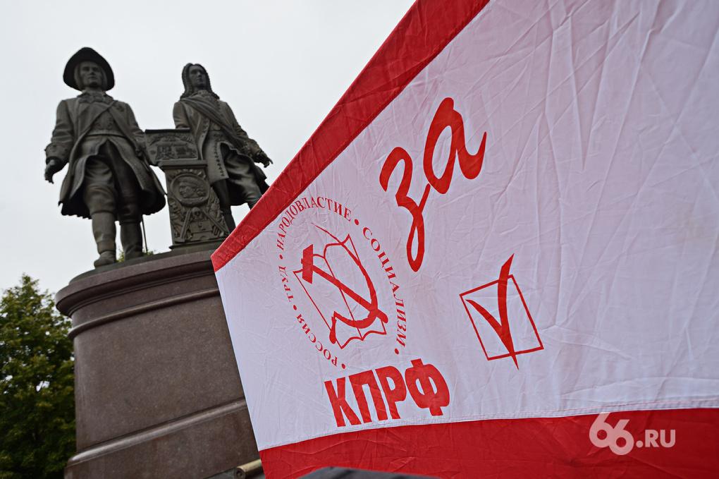 Свердловские коммунисты дружно в ряд вышли на марш «Антикапитализм»