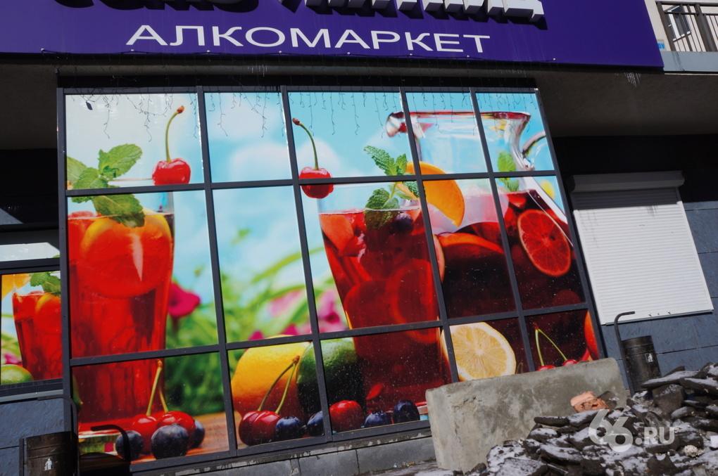 Привет бутлегерам: свердловское правительство зачистит рынок мелких алкомаркетов