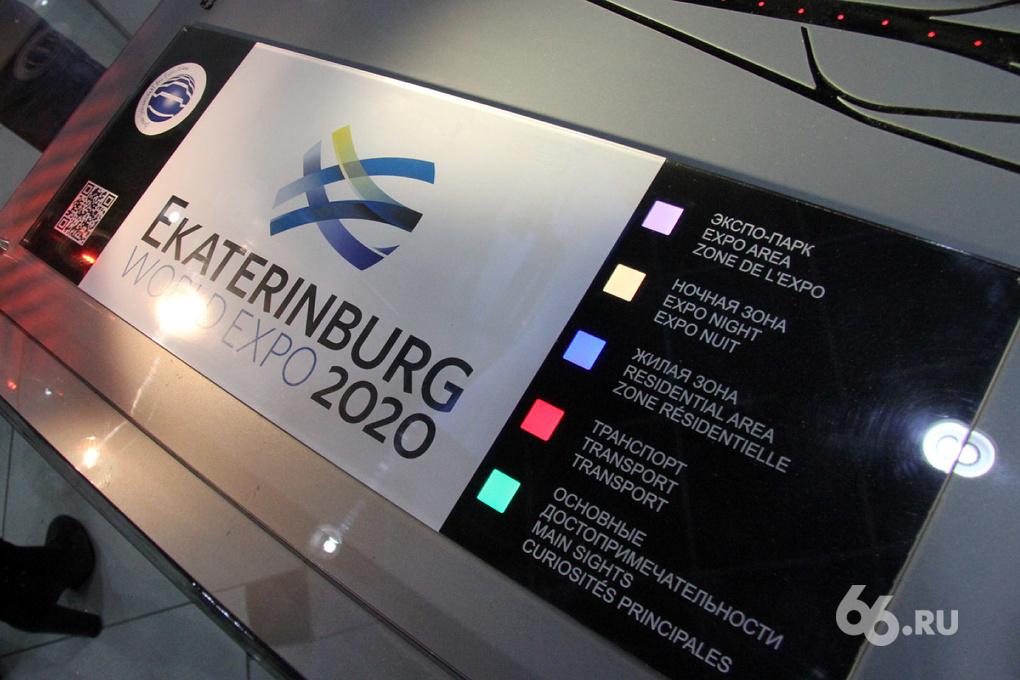 В Париже начинается голосование за страну — хозяйку «Экспо-2020»