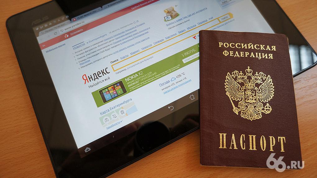 В Российской Федерации хотят сделать список интернет-магазинов