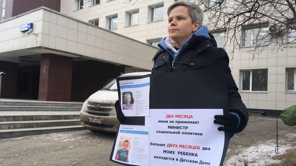 Юлия Савиновских объявила голодовку около министерства соцполитики Свердловской области