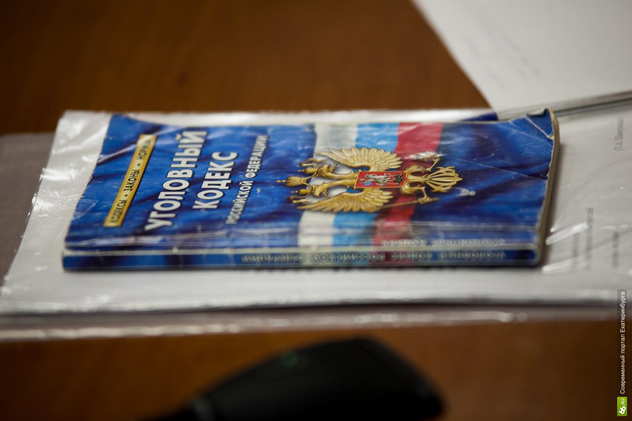 Страховщика из Екатеринбурга будут судить за мошенничество на 100 миллионов