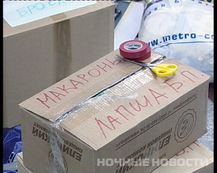 Гуманитарная помощь от екатеринбуржцев отправляется на Кубань