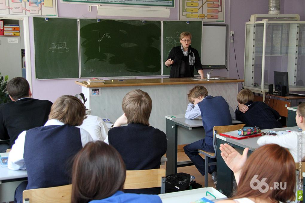 Свердловские власти помогут молодым учителям с ипотекой