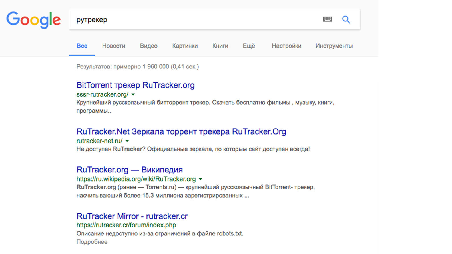 «Яндекс» иGoogle начали удалять извыдачи заблокированные в РФ интернет ресурсы