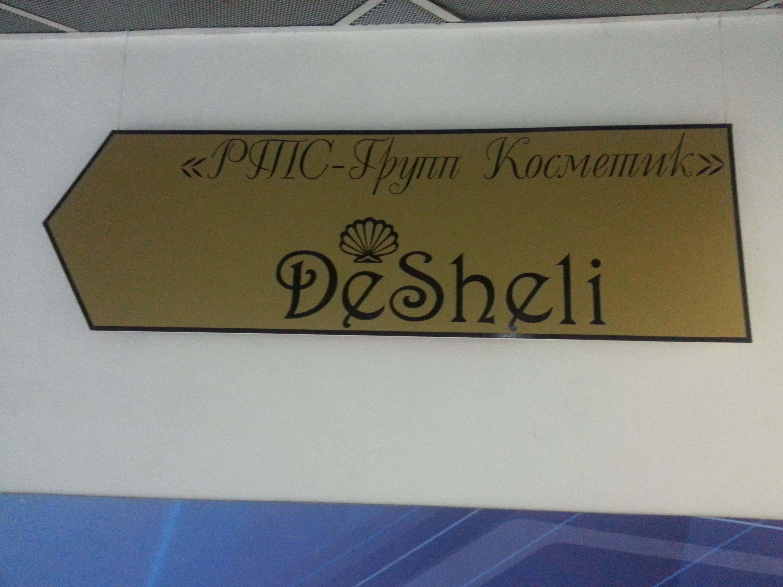 Роспотребнадзор оштрафовал продавцов DeSheli на 100 тысяч