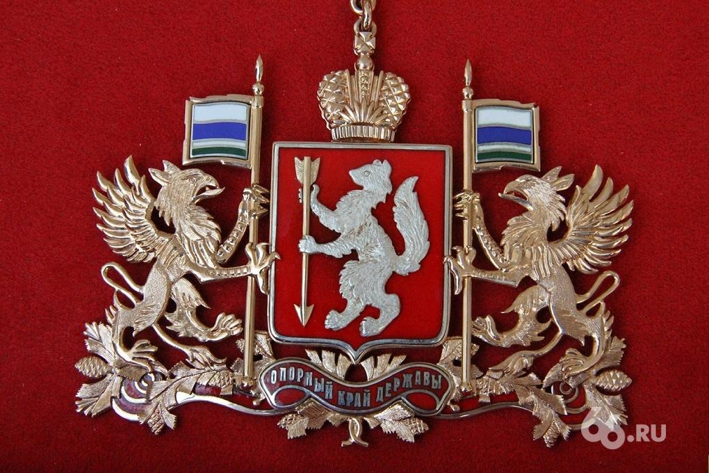 Депутат ЛДПР предложил переименовать Свердловскую область в губернию
