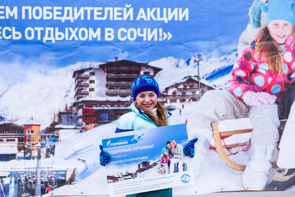 Тагильчанка выиграла путевку в Сочи, заправившись на АЗС