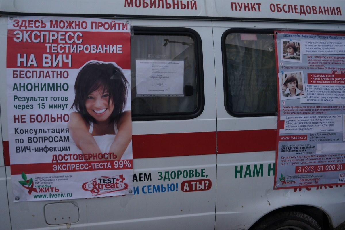 Екатеринбуржцев бесплатно проверят на ВИЧ