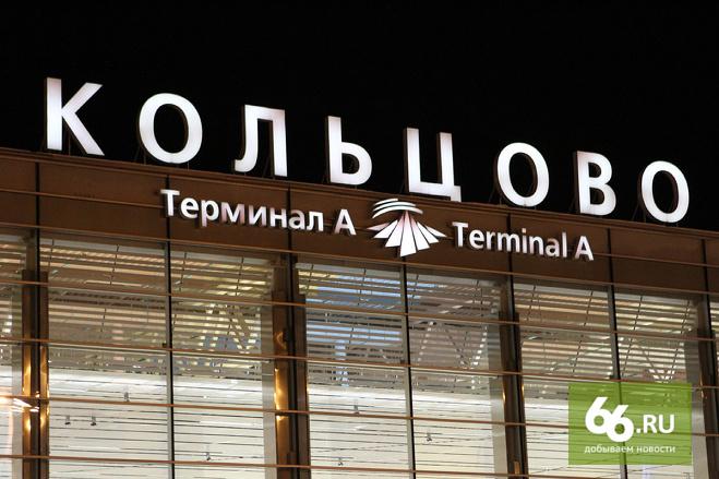 Поехали! Кольцово отправил первый рейс лоукостера «Победа» из Екатеринбурга