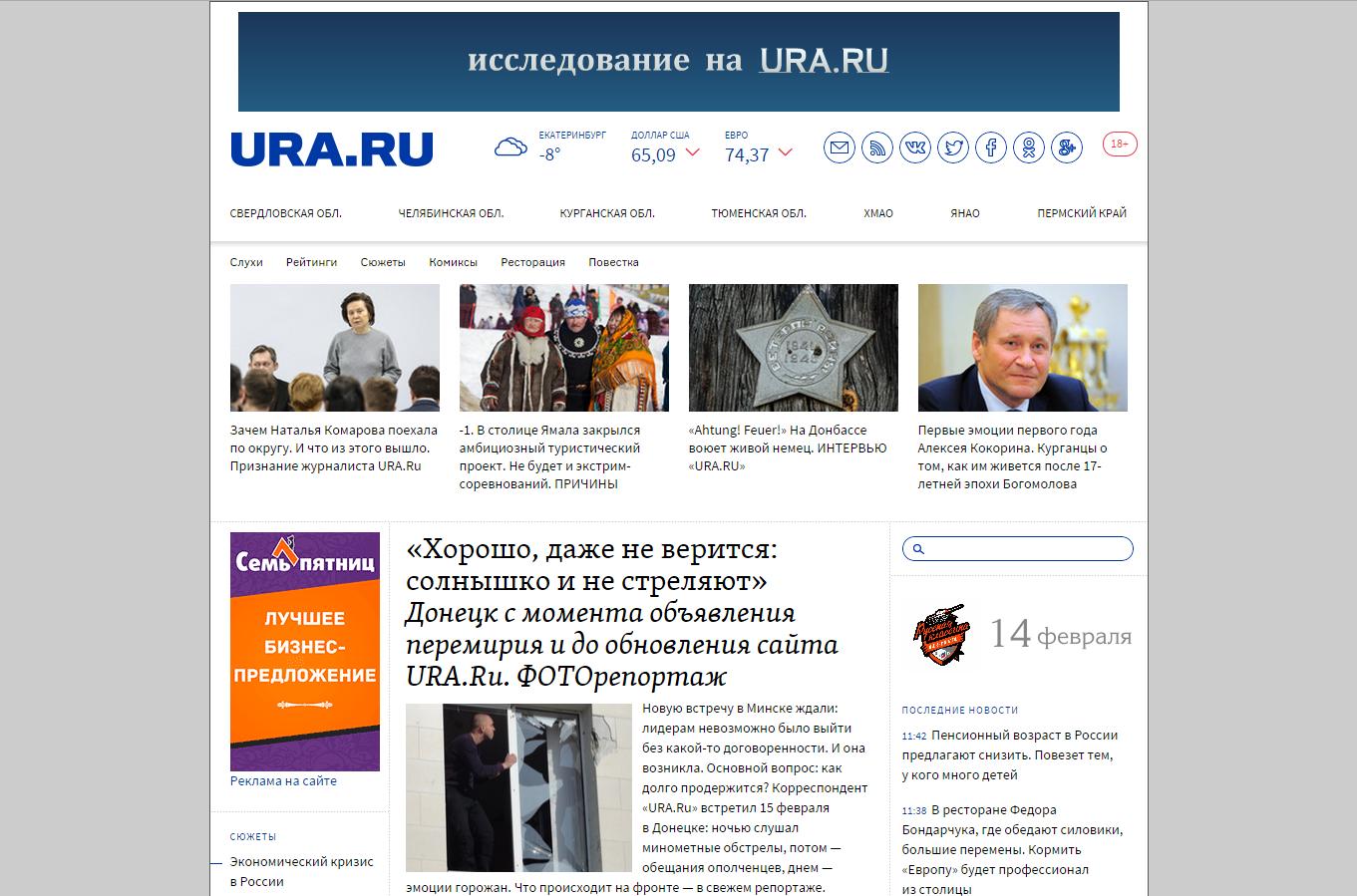 Жизнь с чистого листа: коллектив Ura.ru вернулся к работе