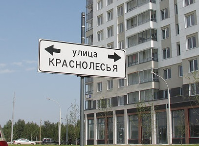 Улицу Краснолесья продолжат в сторону Широкой Речки