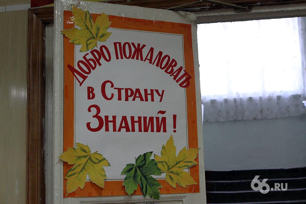 Кто больше? Екатеринбургские родители готовятся к новым школьным поборам