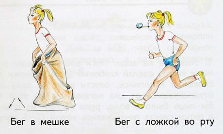 Учебник Мишарина по физкультуре учит бегать на четвереньках