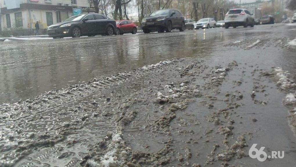 ВЕкатеринбурге предполагается дождь имокрый снег