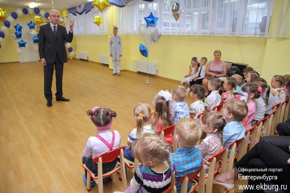 В Екатеринбурге открыли сразу три детсада