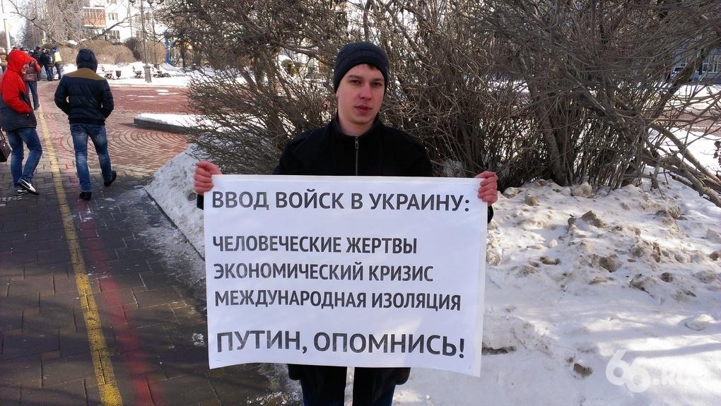 В Екатеринбурге прошли пикеты против ввода российских войск в Крым