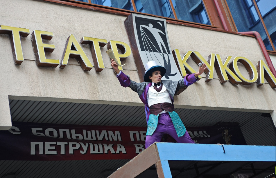 Екатеринбургский театр кукол отмечает 80 лет