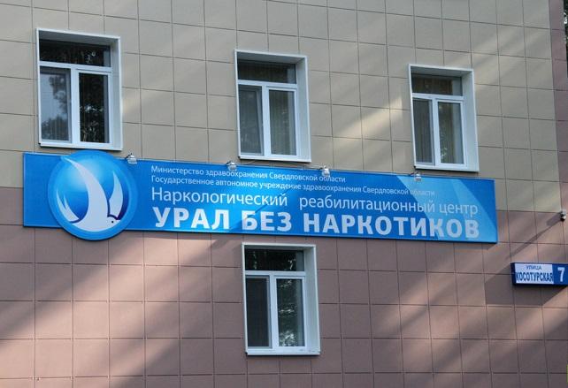 «Что-то вкололи и оставили одного»: в реабцентре «Урал без наркотиков» погиб пациент