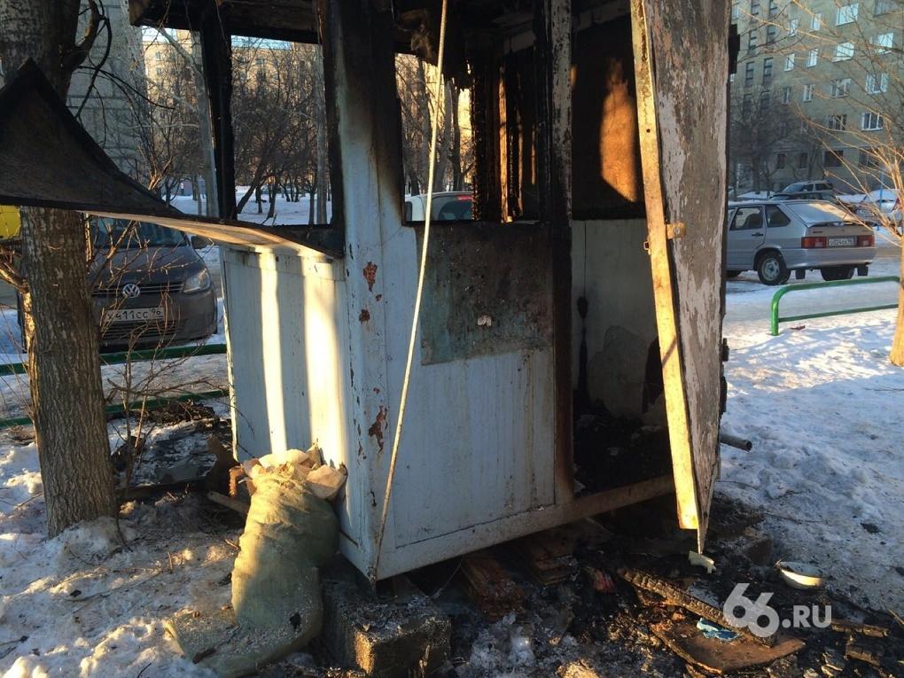 Версия следствия: в будке на уралмашевской парковке сгорел бездомный