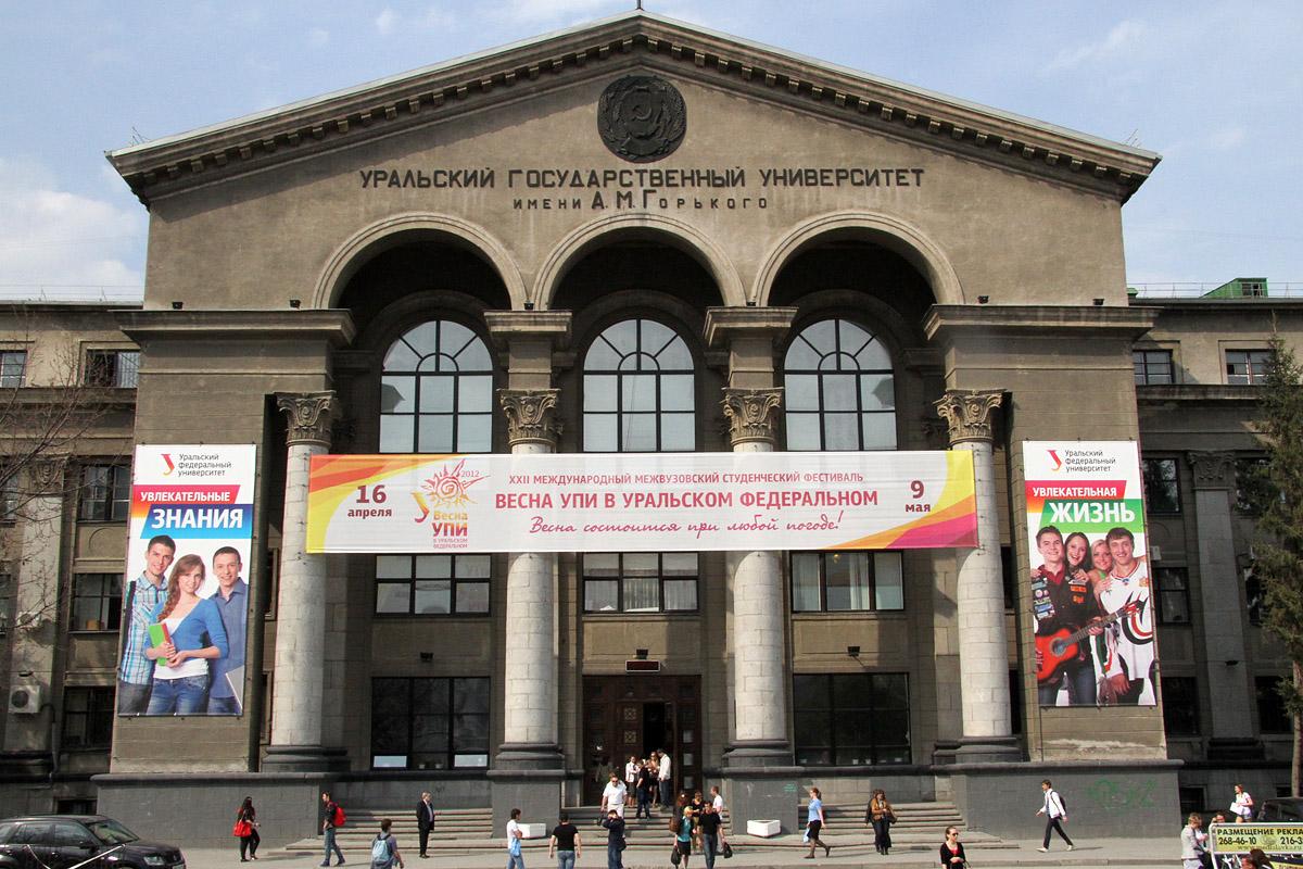 Кабмин выделил УрФУ 775 млн рублей на повышение конкурентоспособности