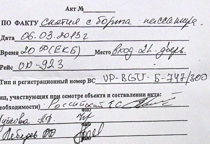 Снятый с самолета свердловчанин намерен судиться с «Трансаэро»