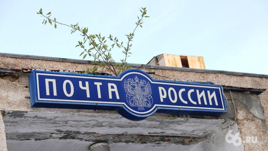 РКН запретил «Почте России» спрашивать паспортные данные при выдаче посылок