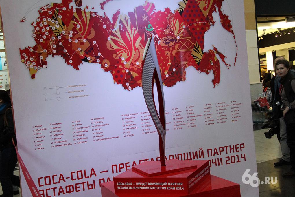 Екатеринбуржцам дали подержать Олимпийский факел