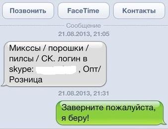 Портал 66.ru добился: полиция все-таки взялась за наркоспам