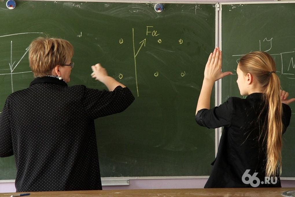 Учителя Екатеринбурга требуют от Куйвашева перерасчета зарплат