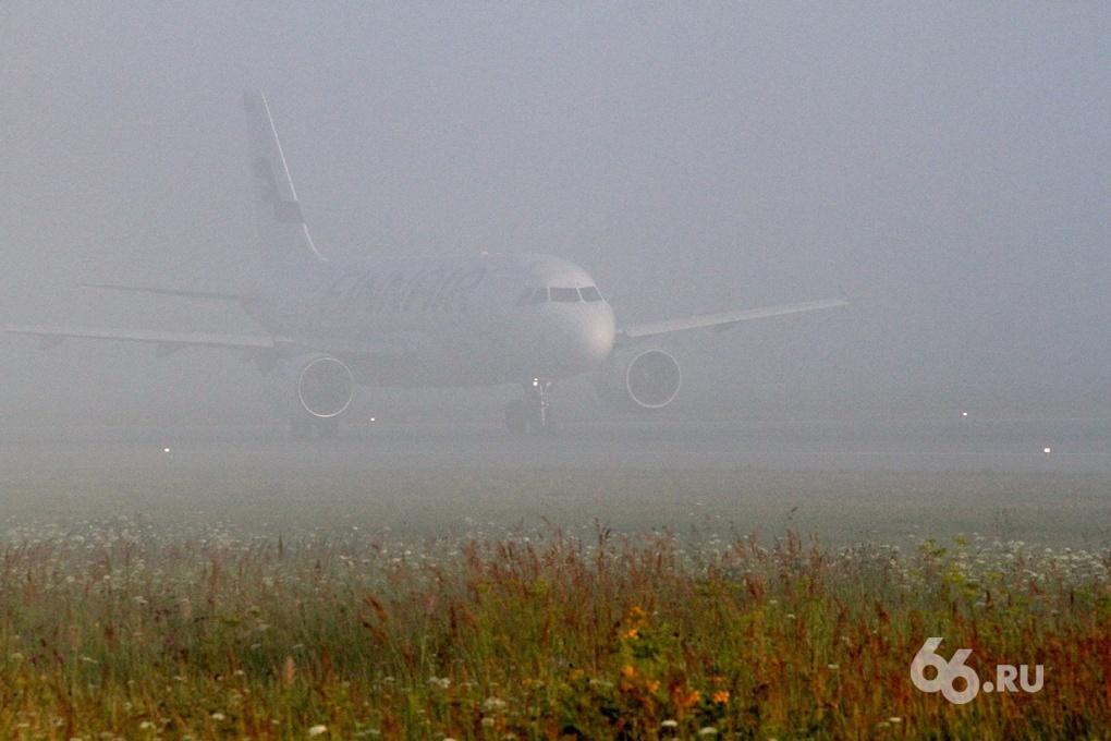 Туман рассеялся: Кольцово начал принимать самолеты