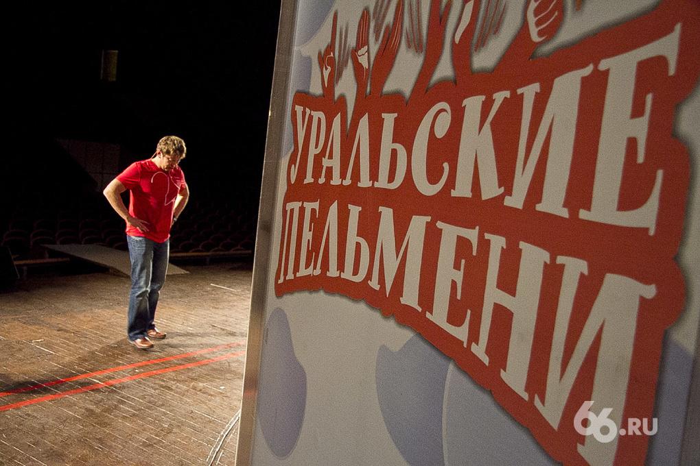 «Уральские пельмени» показали Екатеринбургу Гваделупу