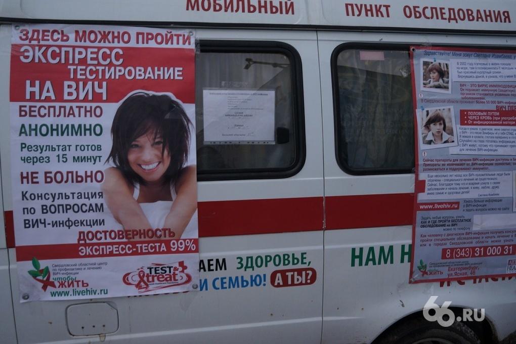 Сегодня екатеринбуржцы смогут бесплатно провериться на ВИЧ