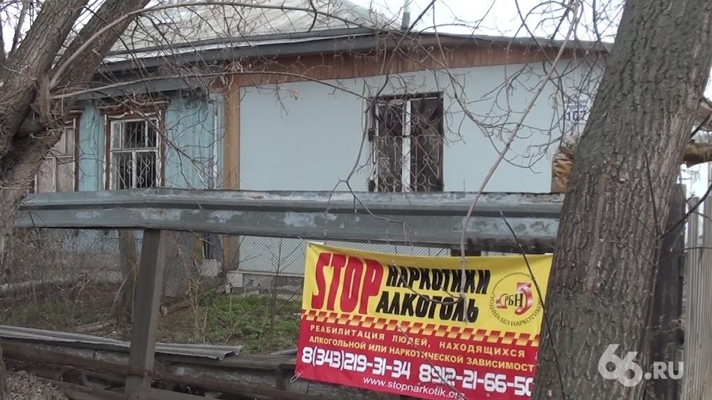 Сотрудников реабилитационного центра на Уралмаше обвиняют в незаконном удержании пациентов