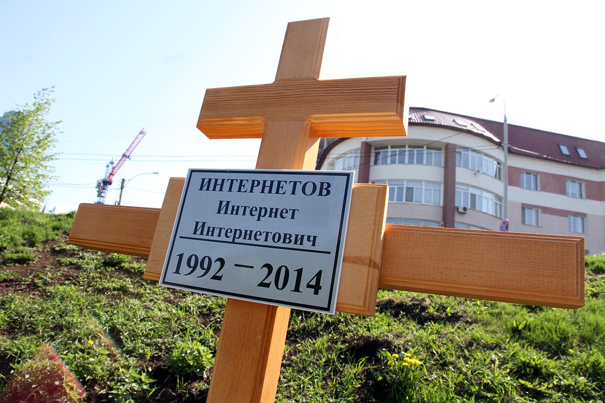 Привет мэрии: в Екатеринбурге похоронили интернет