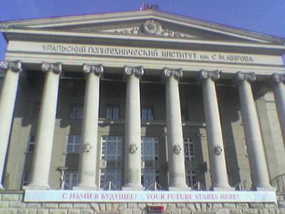 Екатеринбургские вузы — лучшие в стране