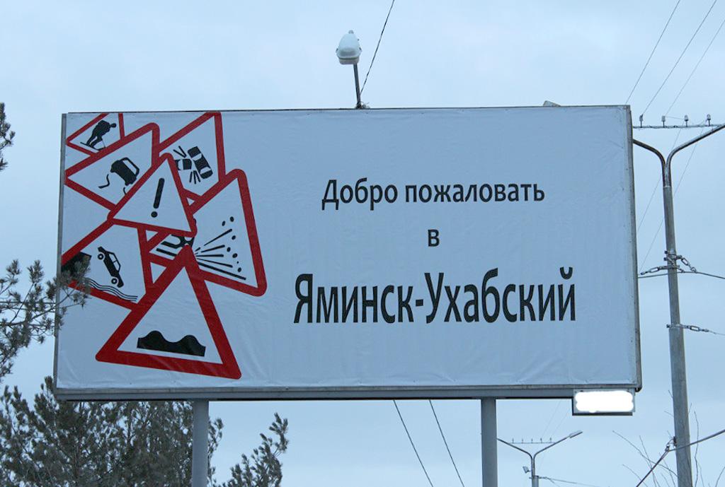 Жители Каменска-Уральского переименовали город в Яминск-Ухабский