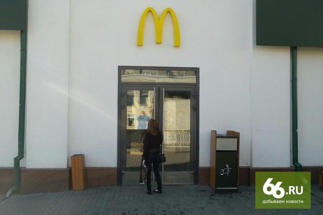 Суд оштрафовал McDonald's на Челюскинцев за кишечную палочку